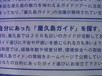 Yakushimaguide_009_1